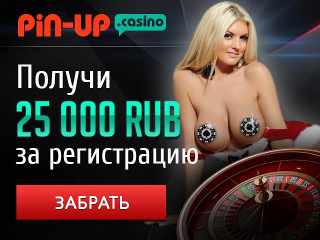 Пин ап казино 24