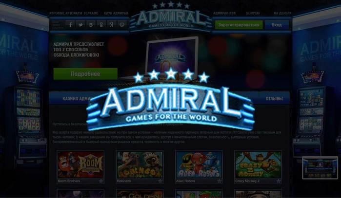 Онлайн казино игровые аппараты адмирал игровые аппараты на мобильном