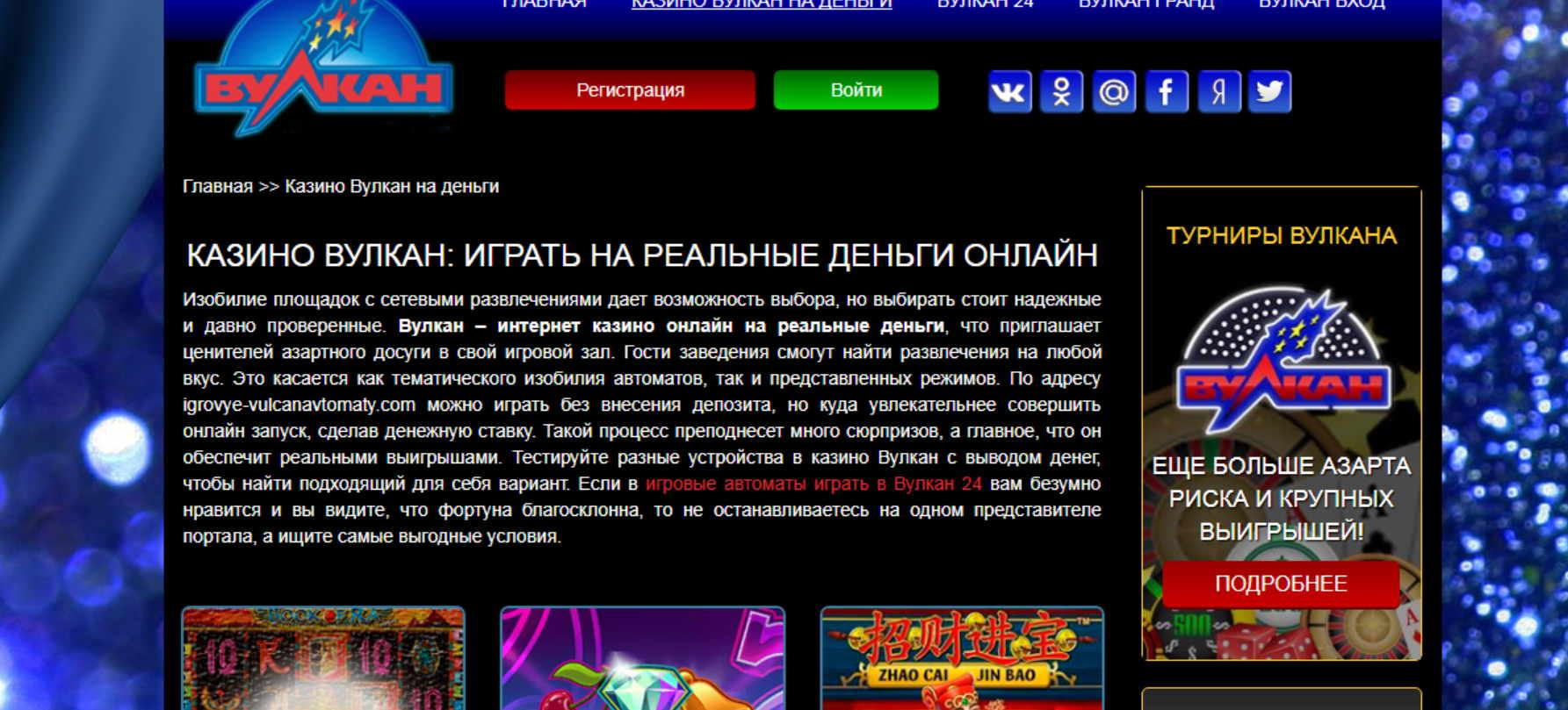 Вулкан бонус без депозита за регистрацию с выводом денег игровые автоматы bitcoin игровые автоматы