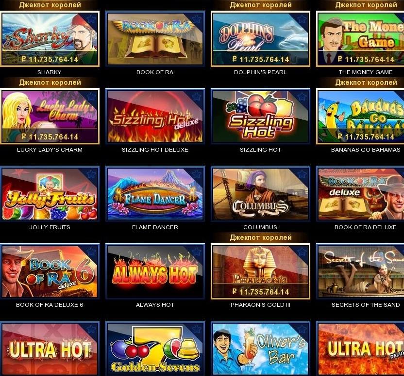 Форум где скачать игровые автоматы бесплатно casino казино вулкан