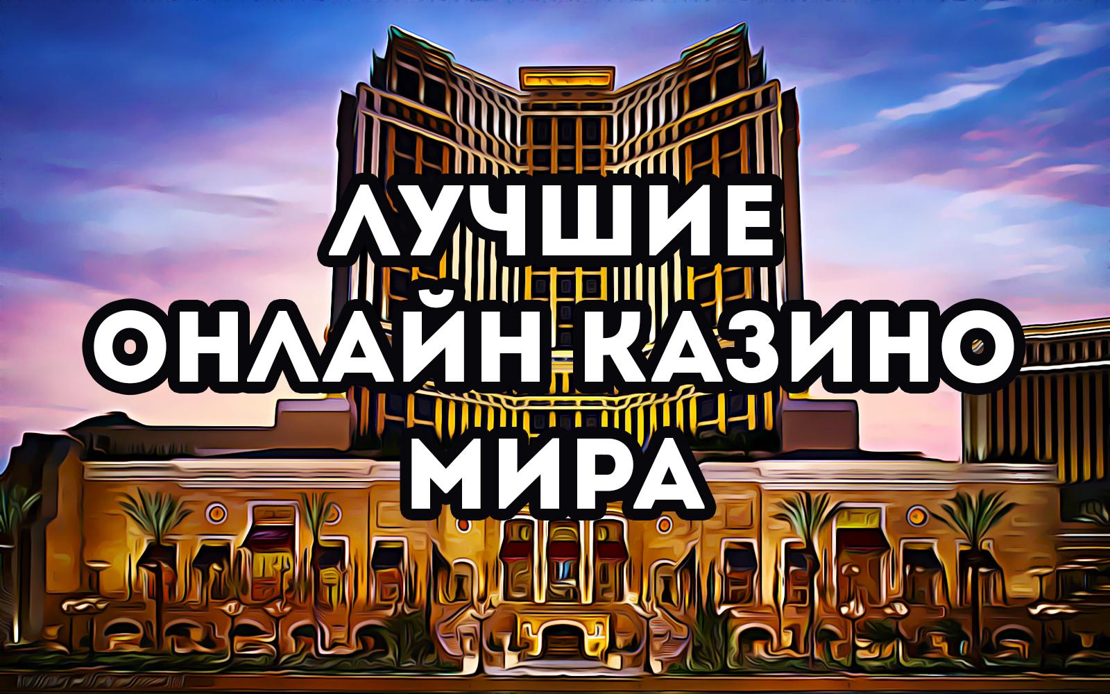 Игровые автоматы tlbysq rjitktr