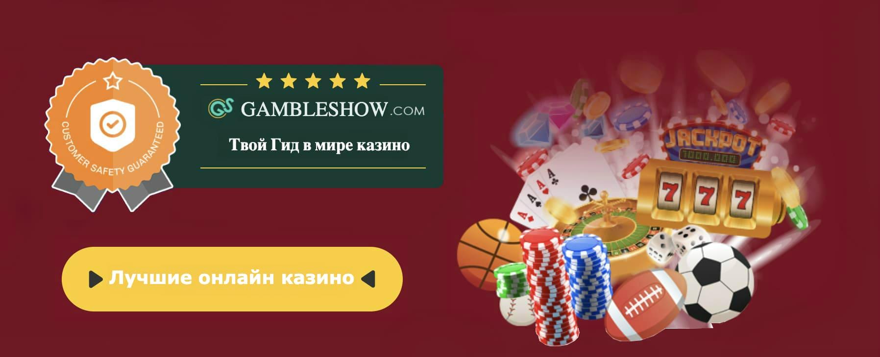 Список онлайн казино 2014 дающих бездеп 50 евро игровые автоматы видео симуляторы украина