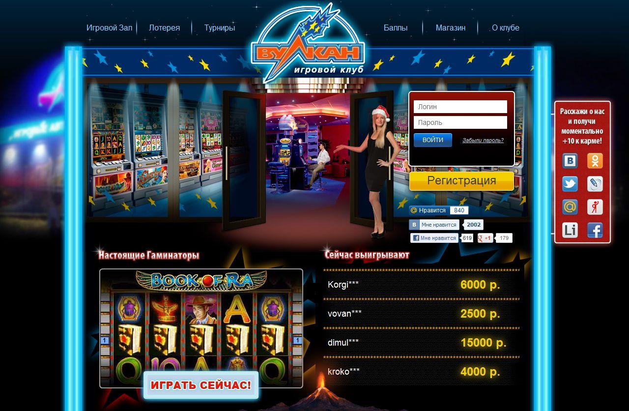 Игровые автоматы на реальные деньги вулкан отзывы контрольчестности рф во сне выиграть в игровом автомате