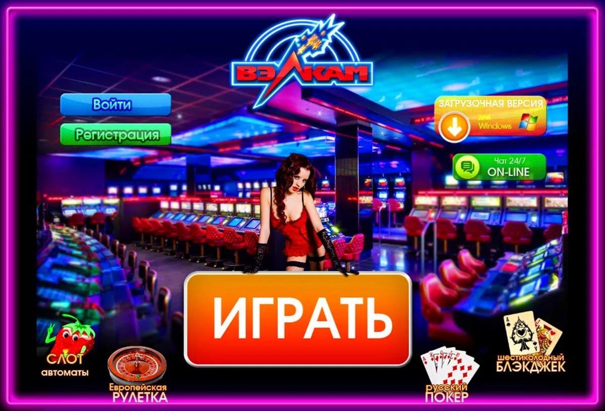 Козино и регистрации игровые автоматы вулкан