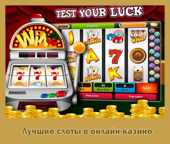 Играть в слоты игровые автоматы онлайн бесплатно без регистрации все игровые лучшие игровые автоматы на деньги с выводом денег на карту отзывы